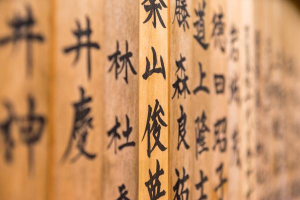 Chrbty kníh s japonskými znakmi