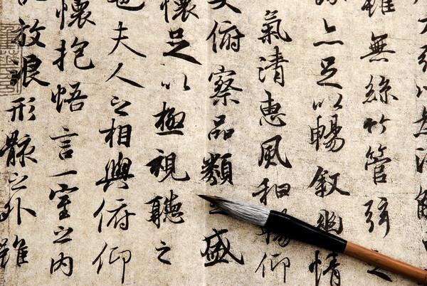Čínske písmo