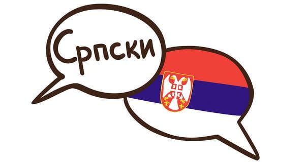 Srbsky jazyk cyrilika