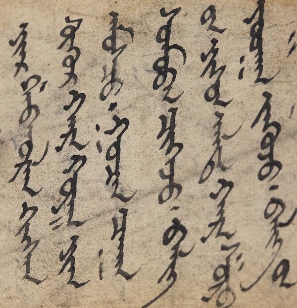 slová napísané v mongolčine_mongolian written language
